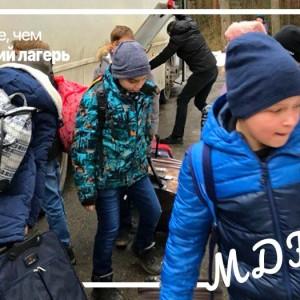 МДКЦ Зимняя смена 2018