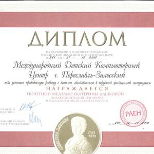 МДКЦ Награда МДКЦ